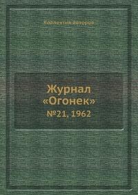 Журнал «Огонек» №21, 1962