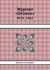 Журнал «Огонек» №25, 1962