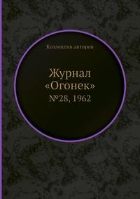 Журнал «Огонек» №28, 1962