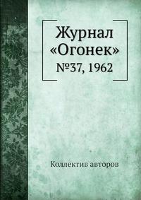 Журнал «Огонек» №37, 1962