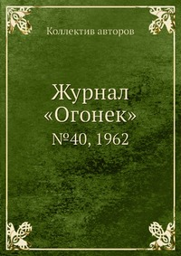 Журнал «Огонек» №40, 1962