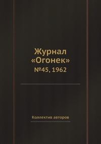 Журнал «Огонек» №45, 1962