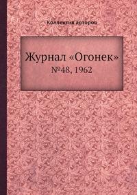 Журнал «Огонек» №48, 1962