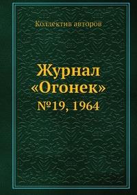 Журнал «Огонек» №19, 1964