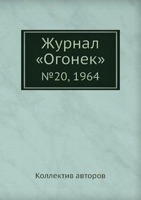 Журнал «Огонек» №20, 1964