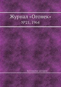 Журнал «Огонек» №21, 1964