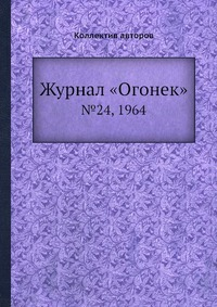 Журнал «Огонек» №24, 1964