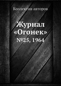 Журнал «Огонек» №25, 1964