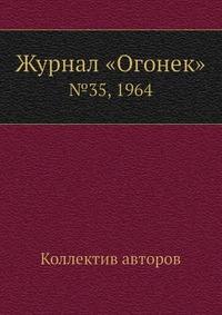 Журнал «Огонек» №35, 1964