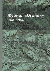 Журнал «Огонек» №41, 1964
