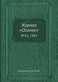 Журнал «Огонек» №42, 1964