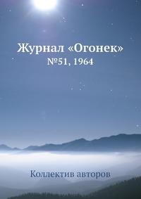 Журнал «Огонек» №51, 1964