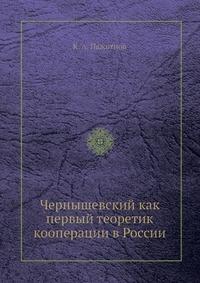 Чернышевский как первый теоретик кооперации в России