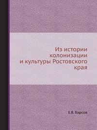 Из истории колонизации и культуры Ростовского края