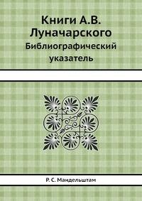 Книги А.В. Луначарского Библиографический указатель