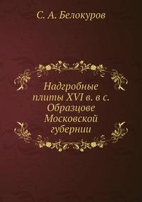Надгробные плиты XVI в. в с. Образцове Московской губернии