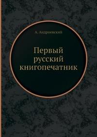 Первый русский книгопечатник