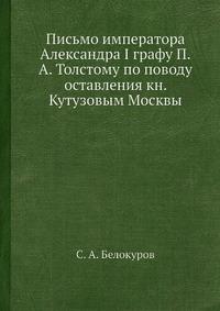 Письмо императора Александра I графу П.А. Толстому по поводу оставления кн. Кутузовым Москвы