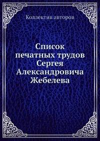 Список печатных трудов Сергея Александровича Жебелева