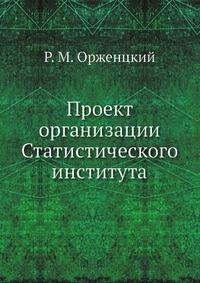 Проект организации Статистического института