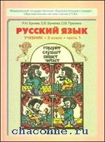 Русский язык 3 кл (1-4) в 2х частях