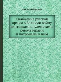 Снабжение русской армии в Великую войну винтовками, пулеметами, револьверами и патронами к ним