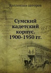 Сумский кадетский корпус. 1900-1950 гг.