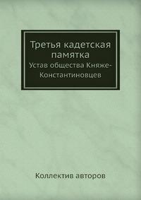Третья кадетская памятка Устав общества Княже-Константиновцев