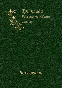 Три клада Русская народная сказка