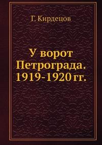 У ворот Петрограда. 1919-1920 гг.