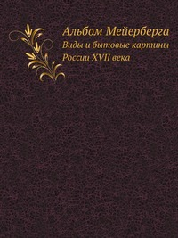Альбом Мейерберга Виды и бытовые картины России XVII века