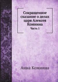 Сокращенное сказание о делах царя Алексея Комнина Часть 1