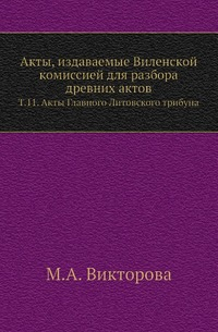 Акты, издаваемые Виленской комиссией для разбора древних актов. Т. 11. Акты Главного Литовского трибуна
