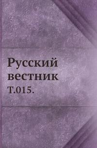 Русский вестник. Т. 015.