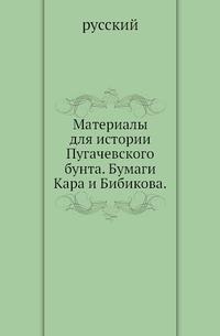 Материалы для истории Пугачевского бунта. Бумаги Кара и Бибикова