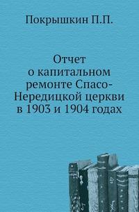 Отчет о капитальном ремонте Спасо-Нередицкой церкви в 1903 и 1904 годах