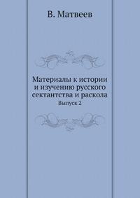 Материалы к истории и изучению русского сектантства и раскола Выпуск 2