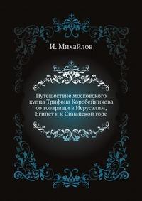 Путешествие московского купца Трифона Коробейникова со товарищи в Иерусалим, Египет и к Синайской горе