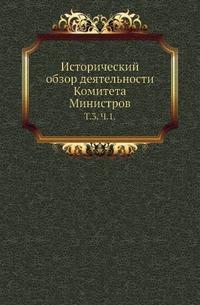 Исторический обзор деятельности Комитета Министров Том 3. Часть 1