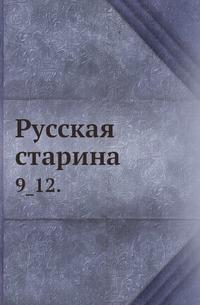 Русская старина 9_12