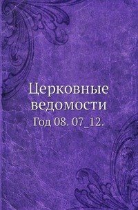 Церковные ведомости Год 8. 7_12