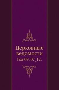 Церковные ведомости Год 9. 7_12