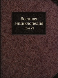 Военная энциклопедия Том VI