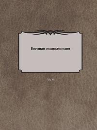 Военная энциклопедия Том XI