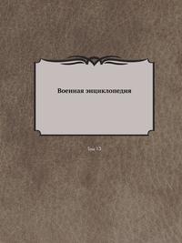 Военная энциклопедия Том 13