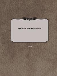 Военная энциклопедия Том 14