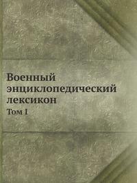 Военный энциклопедический лексикон Том I
