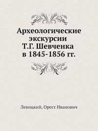 Археологические экскурсии Т.Г. Шевченка в 1845-1856 гг.