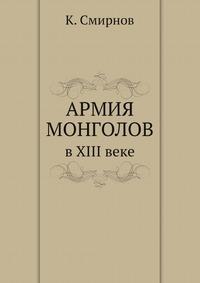 Армия монголов в XIII веке: по запискам современника-европейца