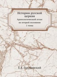 Истории русской церкви Археологический атлас ко второй половине 1 тома